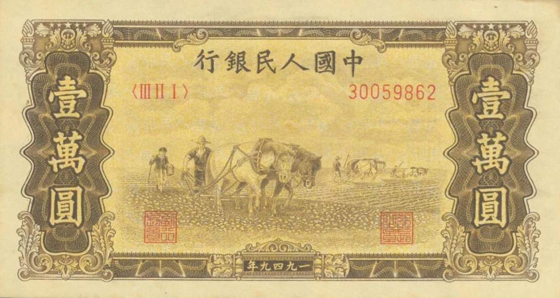 sample image for 1949 10000 Yuan People's Bank of China