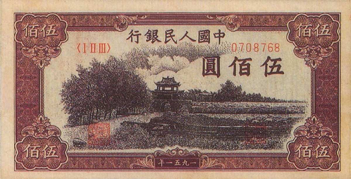 sample image for 1951 500 Yuan People's Bank of China