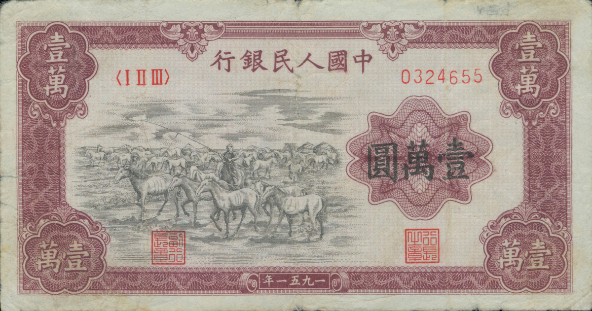 sample image for 1951 10000 Yuan People's Bank of China