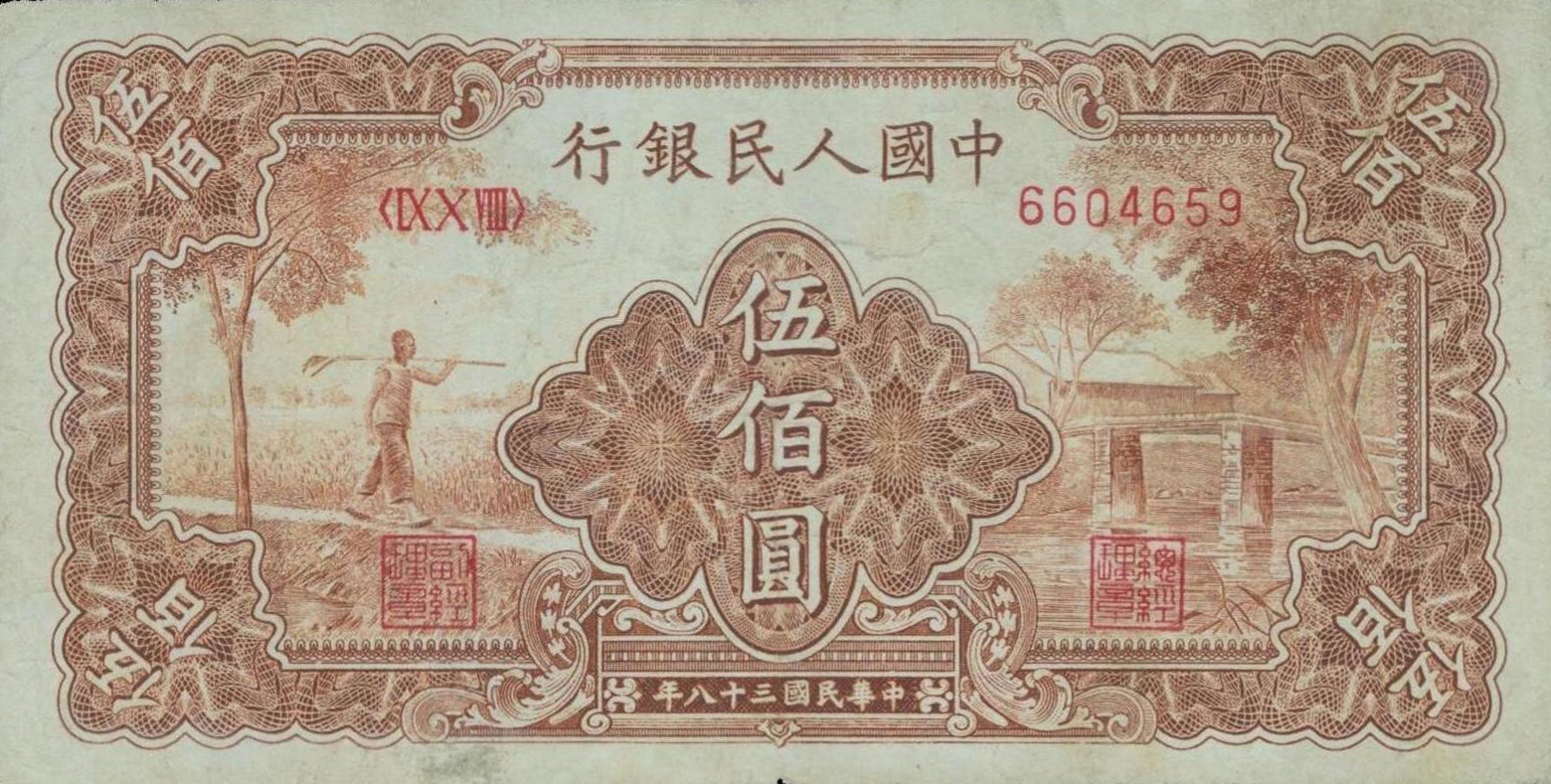 sample image for 1949 500 Yuan People's Bank of China