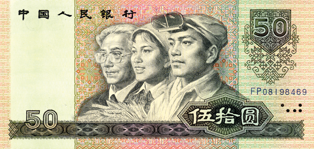 sample image for 1990 50 Yuan People's Bank of China