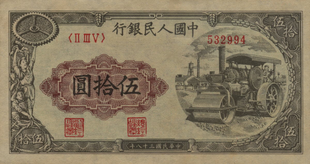 sample image for 1949 50 Yuan People's Bank of China