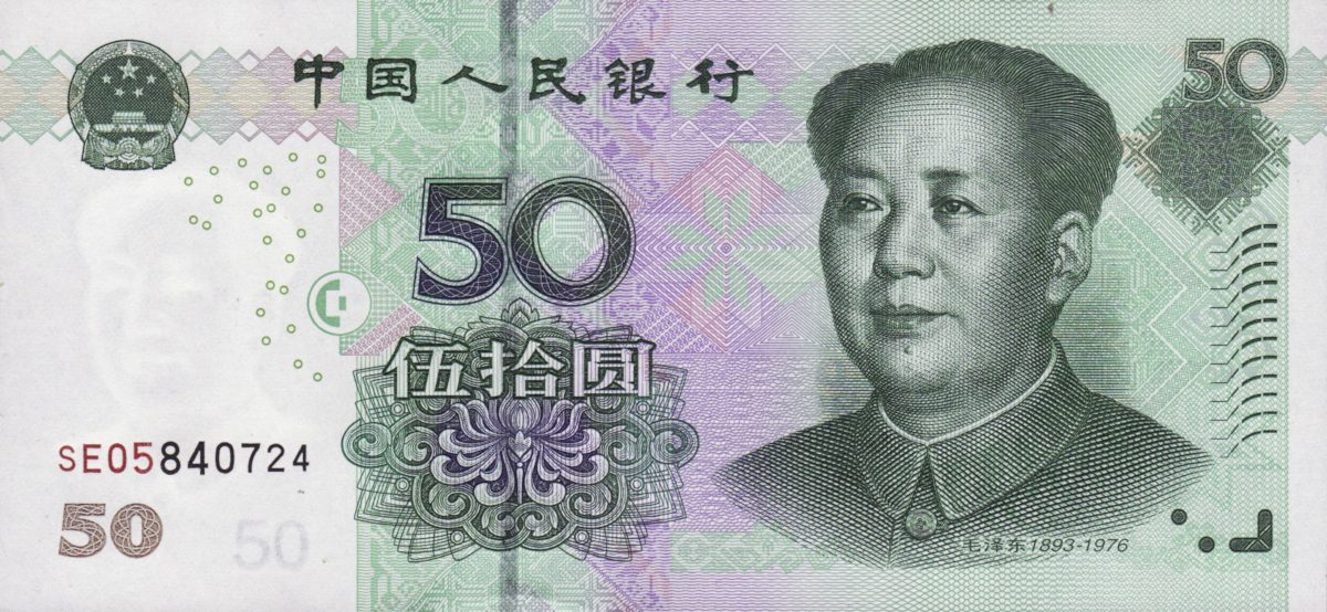 sample image for 2005 50 Yuan People's Bank of China