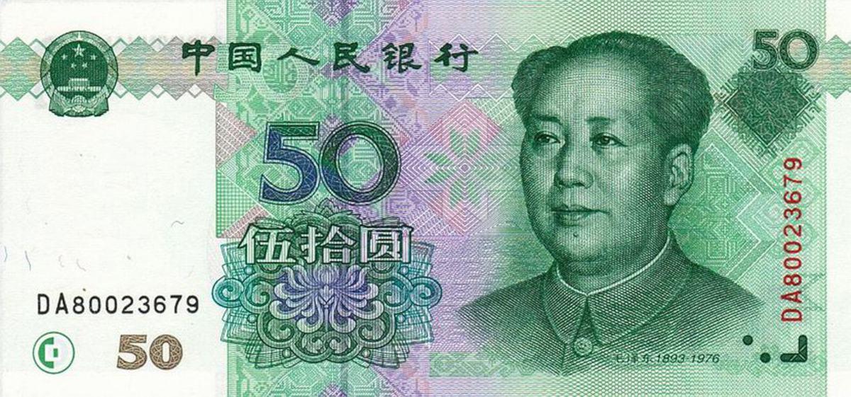 sample image for 1999 50 Yuan People's Bank of China