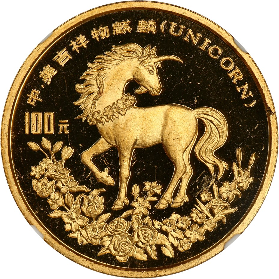 sample image for 1994 1 oz. Silver Unicorn