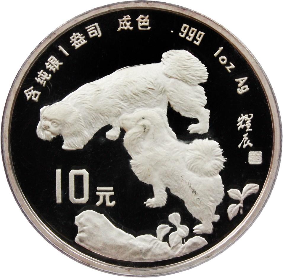 sample image for 1991 10Y PR Goat