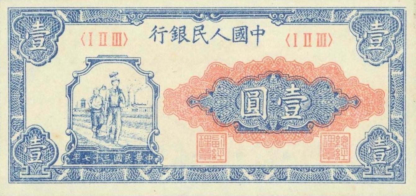 sample image for PBC-15a 1948 1 Yuan