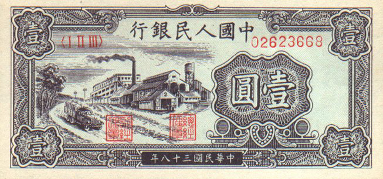 sample image for PBC-16a 1949 1 Yuan