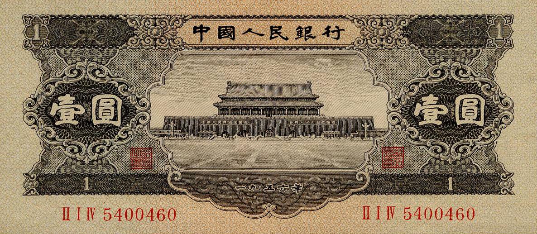 sample image for PBC-18a 1956 1 Yuan