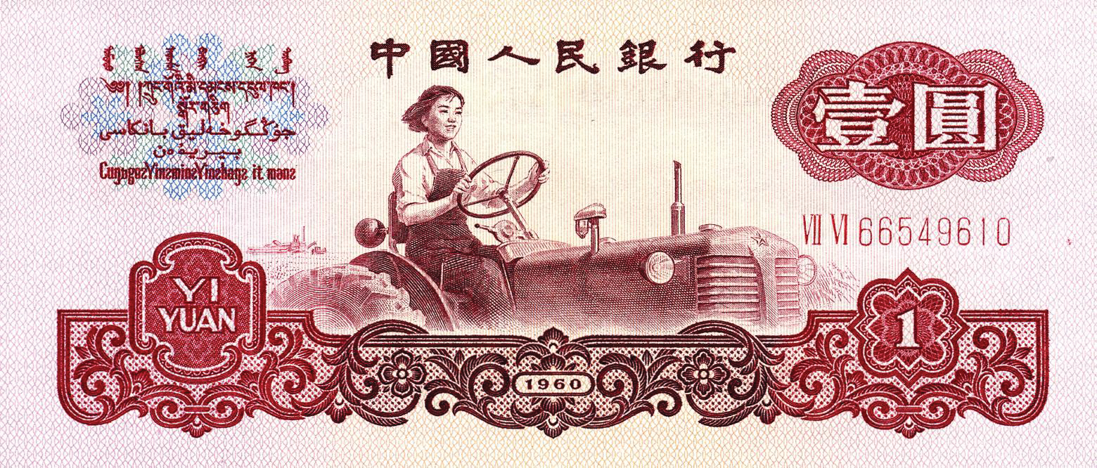 sample image for PBC-19a 1960 1 Yuan