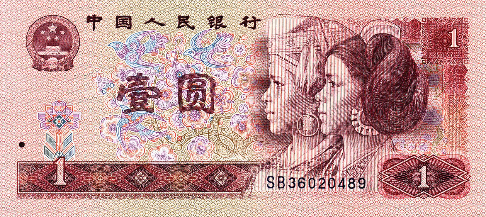 sample image for PBC-20a 1980 1 Yuan