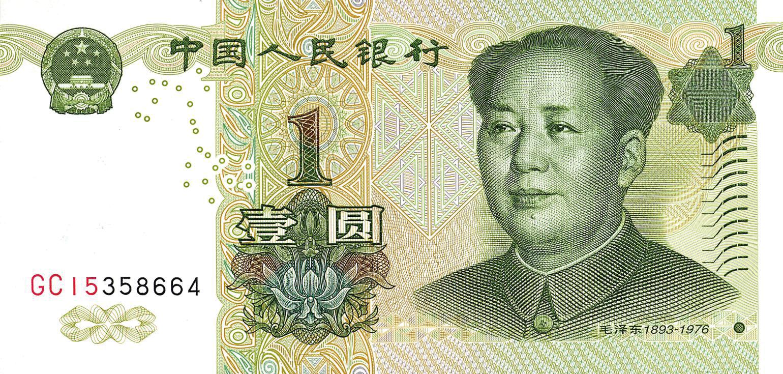 sample image for PBC-21a 1999 1 Yuan