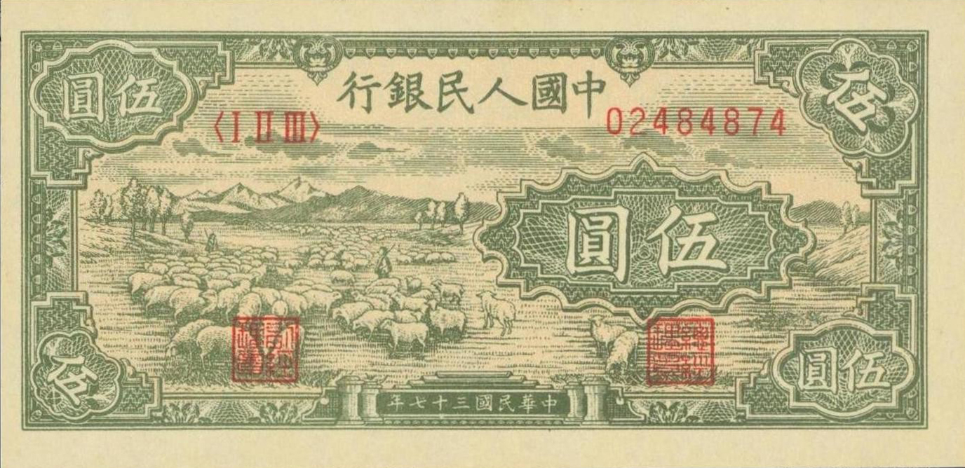 sample image for 1948 5 Yuan People's Bank of China