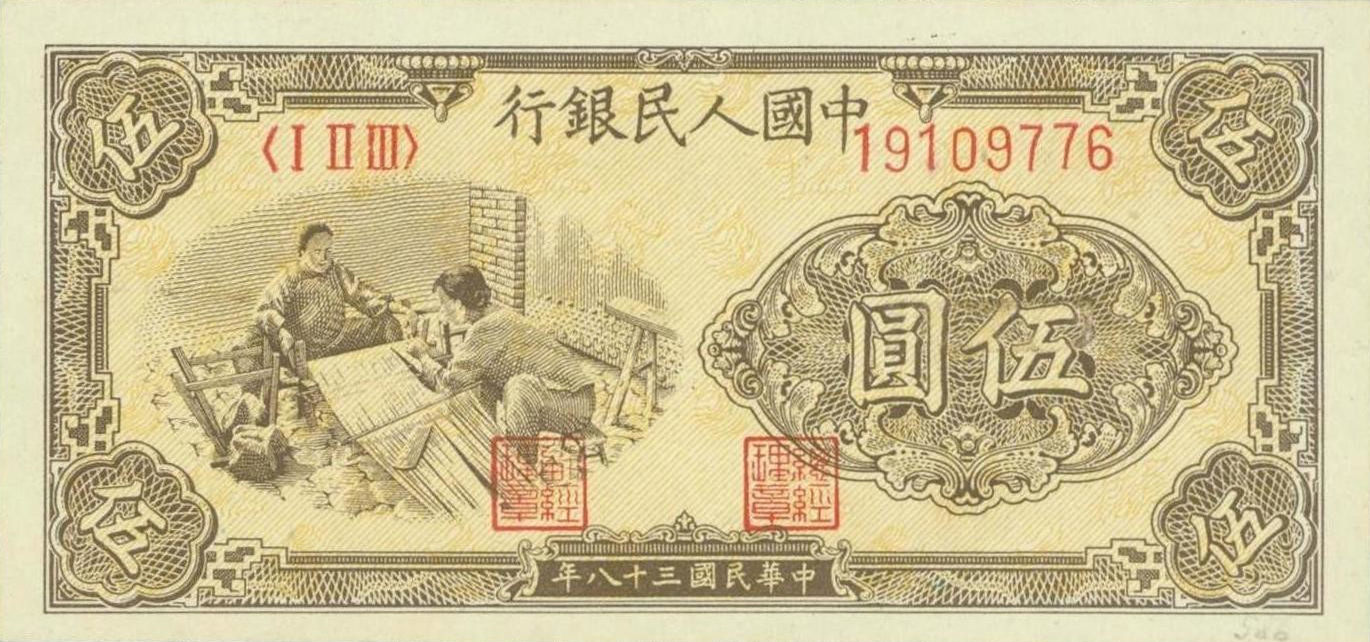 sample image for 1949 5 Yuan People's Bank of China