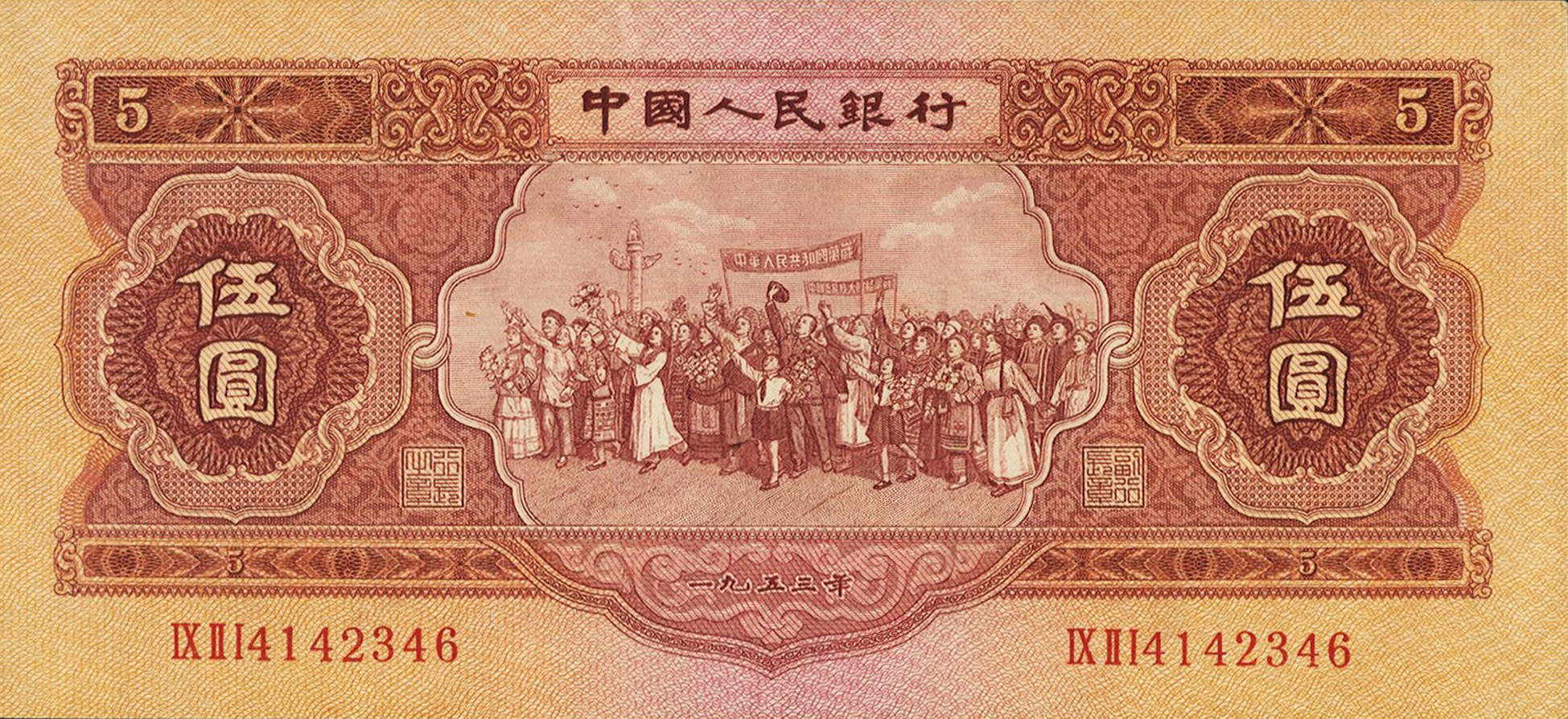 sample image for 1953 5 Yuan People's Bank of China