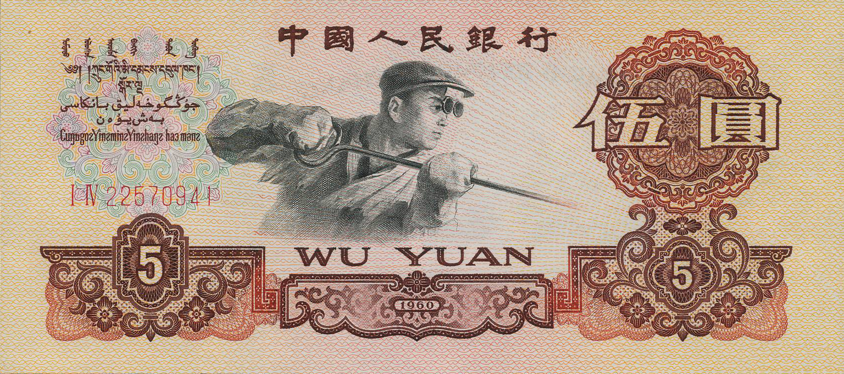 sample image for 1960 5 Yuan People's Bank of China