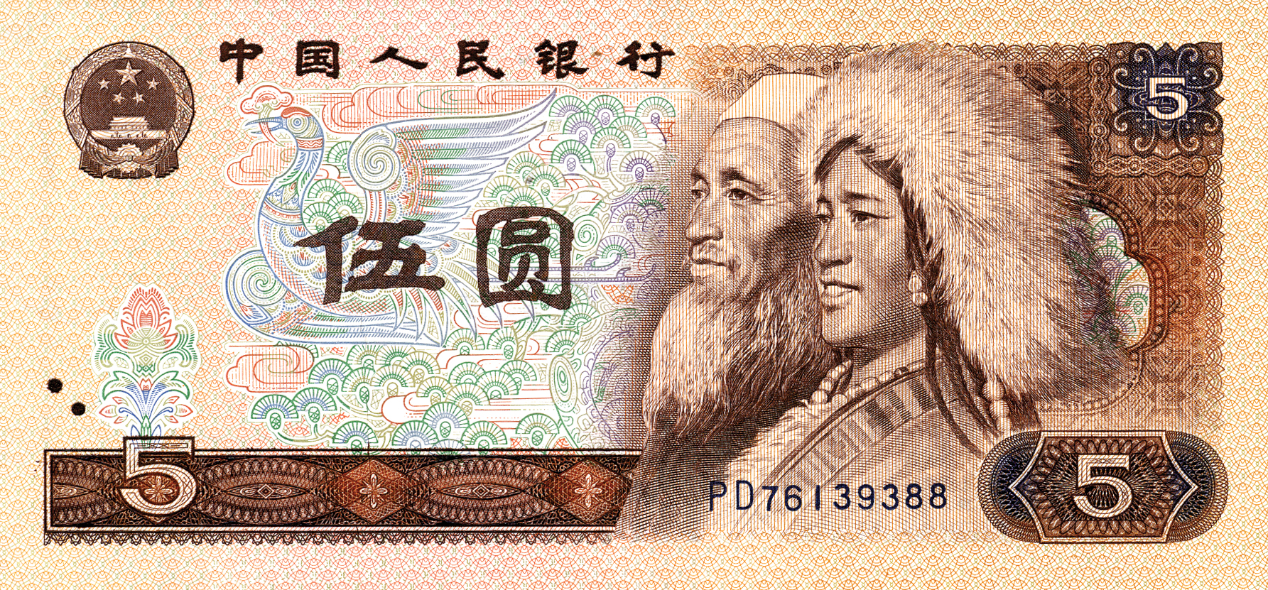 sample image for 1980 5 Yuan People's Bank of China