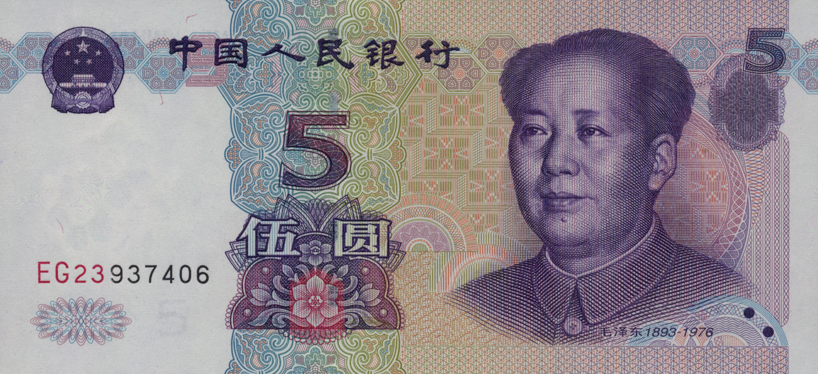 sample image for 1999 5 Yuan People's Bank of China