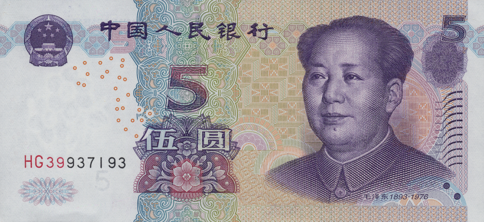 sample image for 2005 5 Yuan People's Bank of China