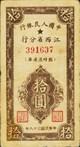 sample image for PBC-42a 1949 10 Yuan