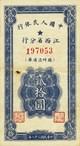 sample image for PBC-55a 1949 20 Yuan