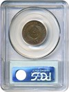 Image of 1864 2c PCGS/CAC MS64 BN (Small Motto) - Key Date - No Reserve!