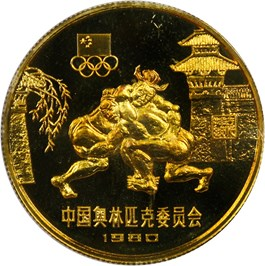 Image of China: 1980 Brass Yuan PCGS Proof 67 (Wrestling, Piefort, KM-30)