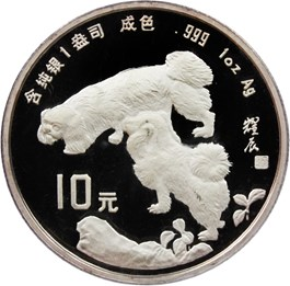 Image of China: 1994 Silver 10 Yuan PCGS Proof 68 DCAM (Dog, Silver, KM-643)