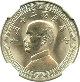 Image of China: 1936 10c NGC MS65 (1 Chiao, Y-349)
