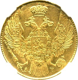 Image of Russia: 1841-CNB AY Gold 5 Roubles NGC MS62 (C-175.1) .1929oz Gold