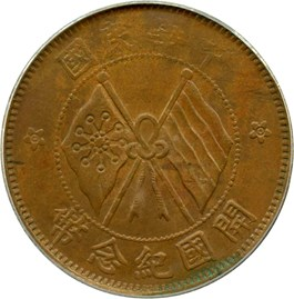 Image of China: (1920) 10 Csh PCGS MS64BN (Y-303)