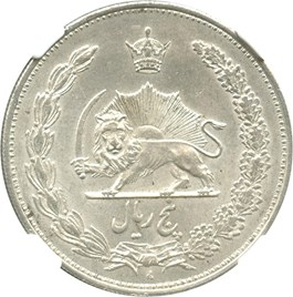 Image of Iran: SH1310 (1931) 5 Rials NGC Genuine UNC Details  (Surface Hairlines, KM#1131) .6655 oz Silver