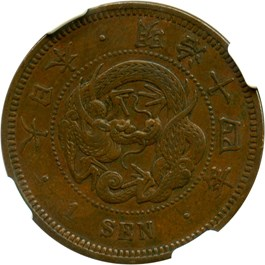 Image of Japan: 1881 Copper Sen NGC VF35 (Large 4, Y-17.2)