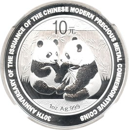 Image of China: 2009 Silver 10 Yuan NGC MS70 Precious Metal Commemorative (KM-1891)