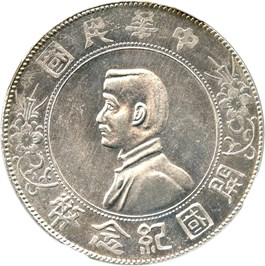 Image of China: 1927 Silver Yuan NGC MS62 (6 Pointed Stars, L&M-49, KM-318)